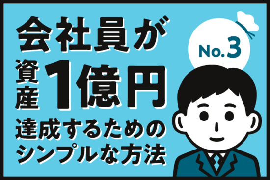 会社員が資産1億円達成するためのシンプルな方法(3)ゴールまでの予定収支は?