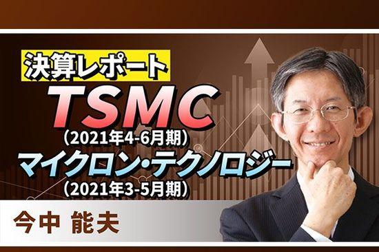 [動画で解説]【決算レポート】TSMC(2021年4-6月期)マイクロン・テクノロジー(2021年3-5月期)