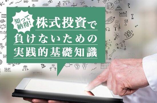 ギリシャ問題と日本株高-「ニュース」より「株価」に注目しよう