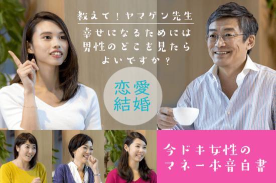 特集:教えて!山崎元先生 ~恋愛・結婚編~女性のマネー本音を大公開!(1/4)