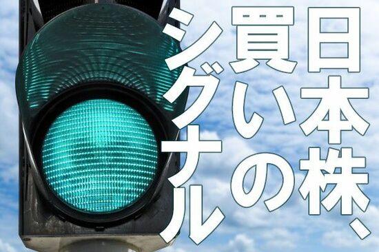 需給指標は日本株「売られ過ぎ」示唆。日本株「買い場」の判断維持