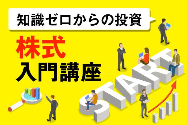 株式投資のメリット、デメリットは?~株式入門講座02