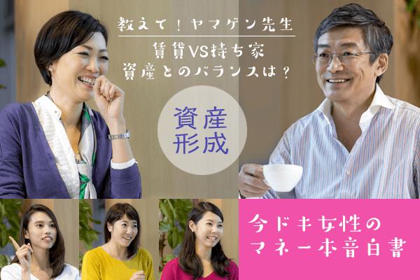 特集:教えて!山崎元先生 ~資産運用編~女性のマネー本音を大公開!(3/4)