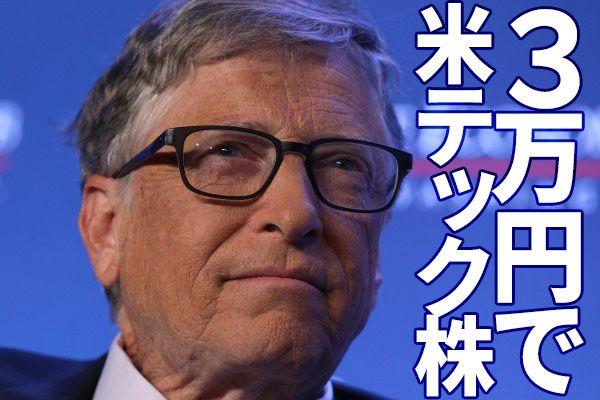 米国株はなぜ強い? 「3万円」でテック株に投資する方法