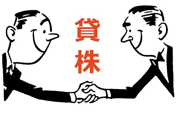 貸株のメリット・デメリット:貸株金利を得られ、いつでも売却可能だが、注意すべき点も