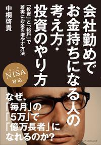 会社勤めでお金持ちになる人の考え方・投資のやり方 NISA対応 [電子書籍版]