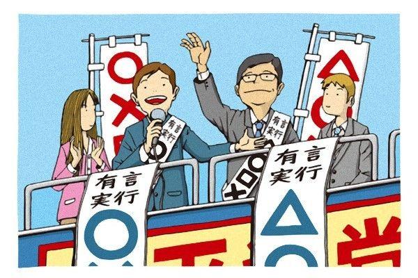 『解散総選挙』と実質賃金の意外なカンケイ