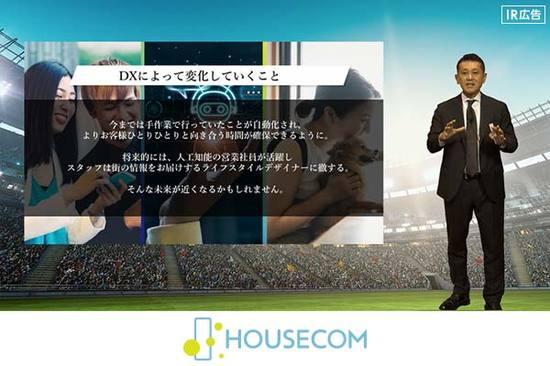 【IR広告】ハウスコム 第1四半期の売上高は過去最高へ!今期は連結当期純利益55.7%増を計画!<br />