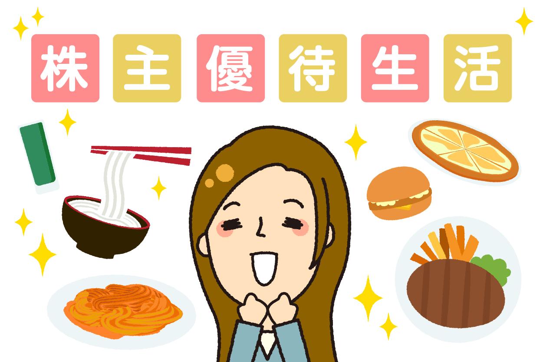 かすみちゃんの優待生活:買った優待株大公開(11月6日~11月16日)