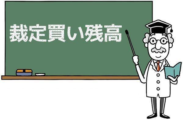 米国株が強いのに日本株がさえないワケ:裁定買い残から見る日本株の需給
