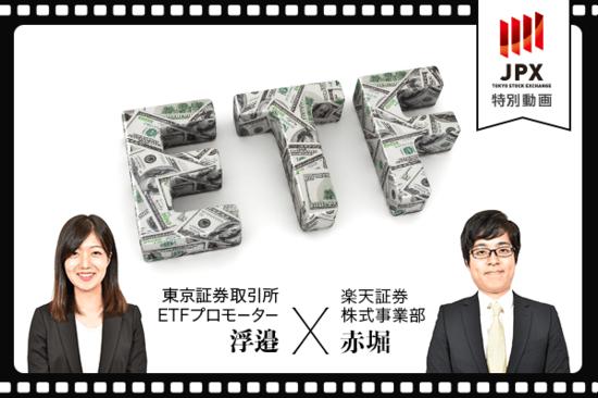 〔動画で解説〕ここが変わった東証ETF~業種別ETF変化の兆し?~
