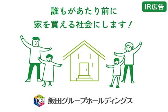 【IR広告】飯田グループHD 第2四半期決算発表。当期純利益前期比14%増!(2021年3月期)