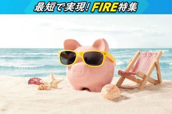 FIREするなら…税金を忘れないで(その3)リタイア生活で資産取り崩し・売却すると税金はかかるの?