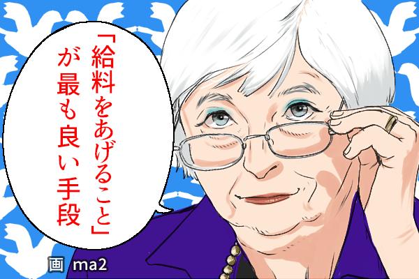 【経済パーソン】イエレン氏の名言&迷言集