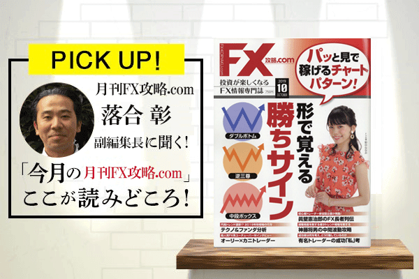 今月のマネー誌をチェック!月刊FX攻略.com 2019年 10月号