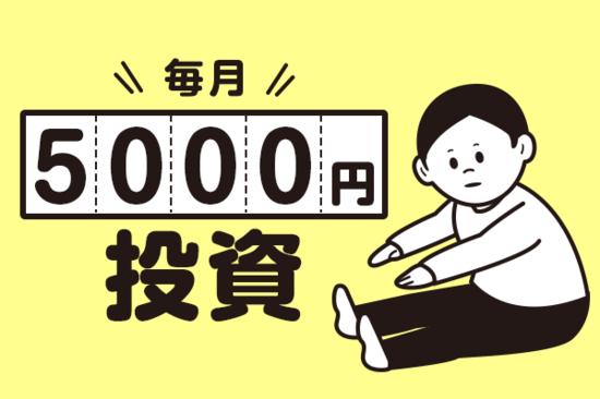 少額で資産形成:「毎月5,000円」の商品選び、投資初心者の第一歩
