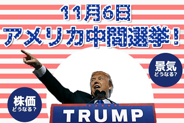 11/6、アメリカ中間選挙!