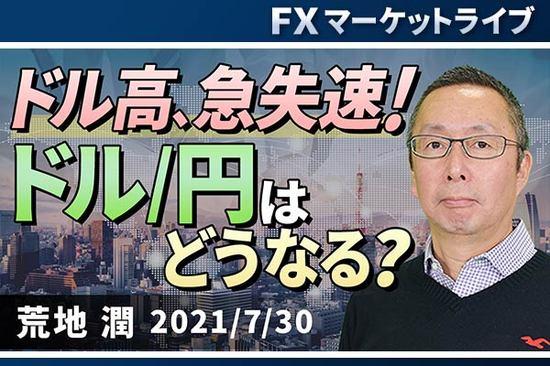 [動画で解説]「 ドル高、急失速! ドル/円はどうなる?」FXマーケットライブ