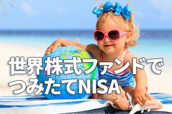つみたてNISAで資産形成!貯めながら増やす世界株式ファンドは?