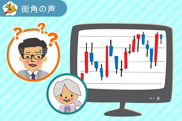 #11:みんなは投資経験ある?日経平均っていくら?
