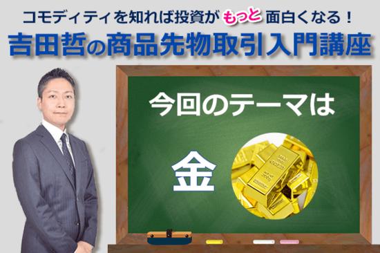 コモディティ☆クイズ 今回のテーマは「金」!