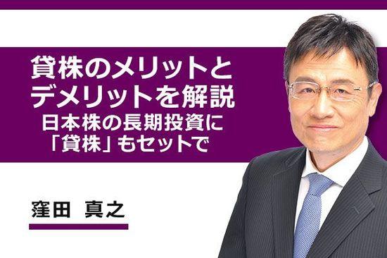 [動画で解説]貸株のメリットとデメリットを解説 日本株の長期投資に「貸株」もセットで