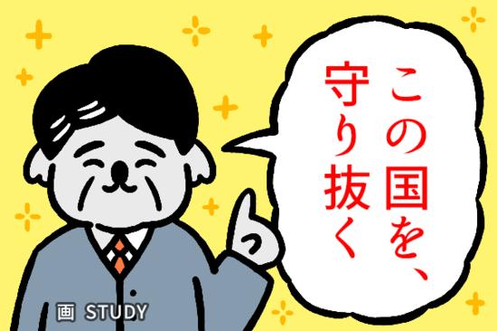 【経済パーソン】安倍 晋三(アベ・シンゾウ)氏の名言&迷言集