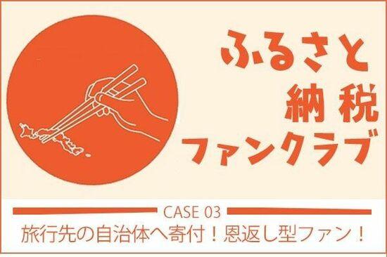 ふるさと納税ファンクラブ【3】旅行先の自治体へ寄付!恩返し型ファン!