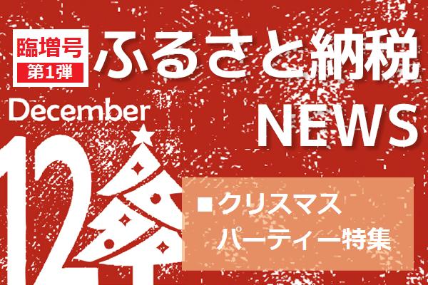 クリスマスパーティー特集【12月臨時増刊号第1弾!ふるさと納税NEWS】