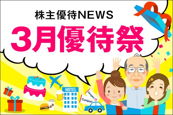 最新!株主優待NEWS