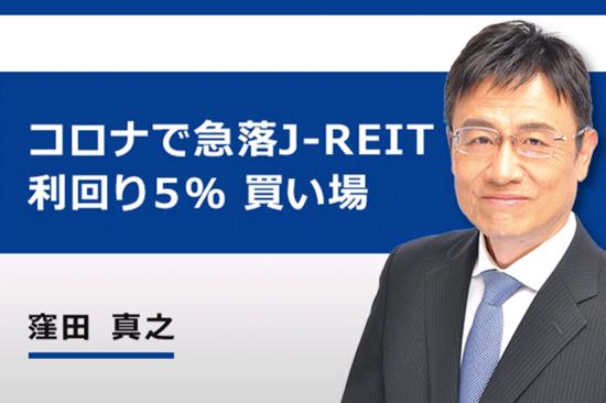 [動画で解説]コロナ・ショックで急落したJ-REIT(ジェイリ-ト)、平均分配金利回り5%。「買い場」と判断