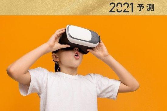 特集:2021年テクノロジー株投資の5大テーマ(半導体、ゲーム、エンタテインメント、通信、そしてインターネット)