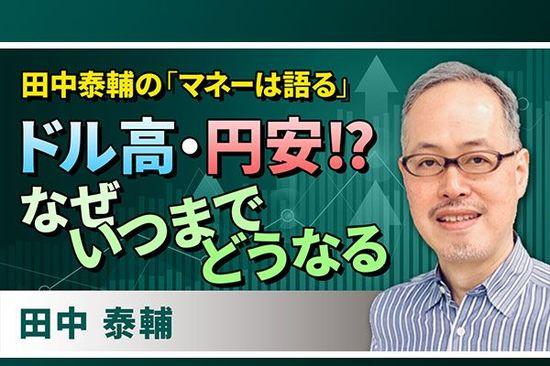 [動画で解説]ドル高・円安!?なぜ いつまで どうなる