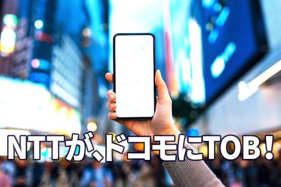 NTTがドコモにTOB(株式公開買い付け)!NTT株の投資判断とドコモ株の行方