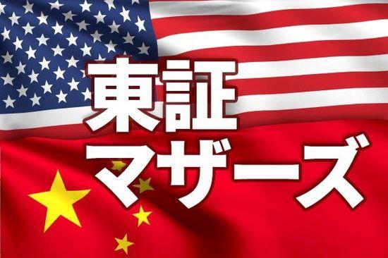 東証マザーズが上がる理由と投資戦略。世界株高の背景に米中景気のサプライズ