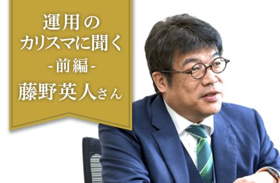 ひふみ投信・藤野英人さん(前編)「バーチャルマネーでは投資教育はできない」