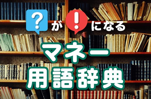 マネー用語辞典【た】