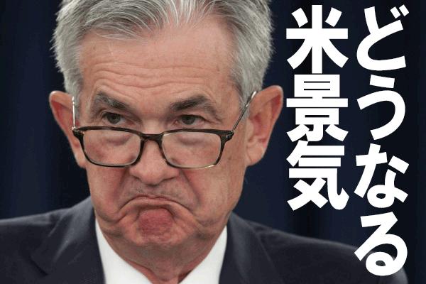 米景気への不安高まる。どうなる日本株?