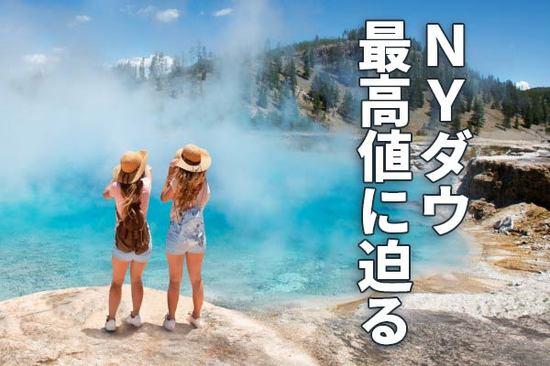 最高値に迫るNYダウ。米景気「ほどよい湯加減」?日本のバリュー株は買い場?