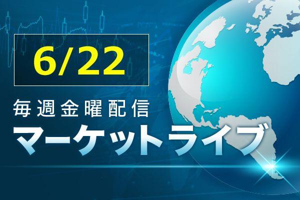 [動画で解説]来週のドル/円は108円か、それとも112円か?
