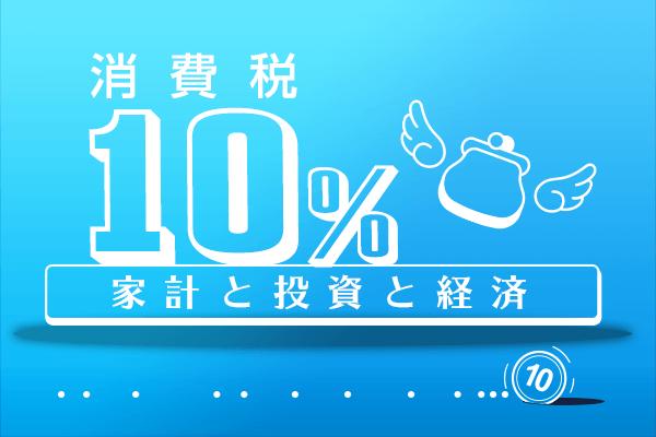消費税増税で10%!家計と投資と経済どうなる?