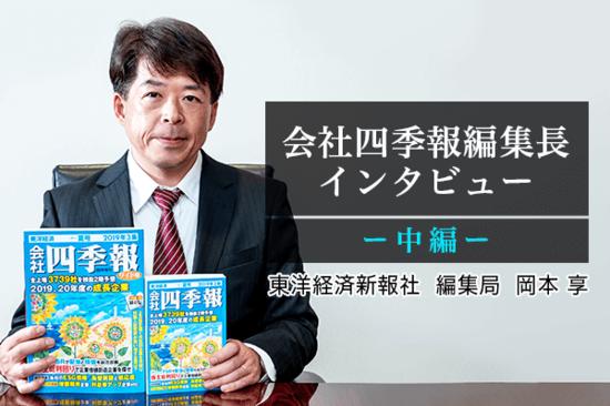 四季報編集長インタビュー【中編】:投資リターンで銘柄を選ぶなら「TSR(株主総利回り)」をチェック!