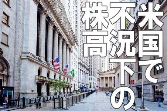 「不況下の株高」続く?米国バイオ株はディフェンシブ×成長株か