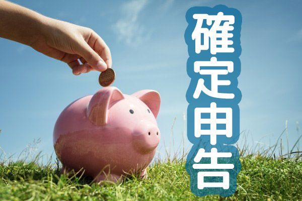 売却損の繰り越しは確定申告を忘れずに!~資産運用の税金~
