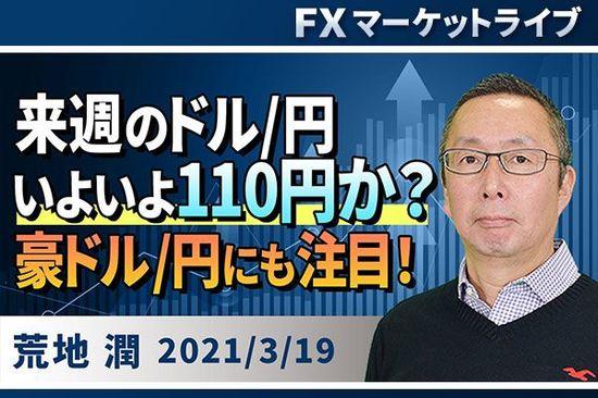 [動画で解説]来週のドル/円、いよいよ110円か? 豪ドル/円にも注目!