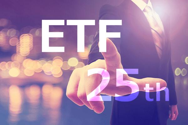 ETF誕生25周年に思うこと