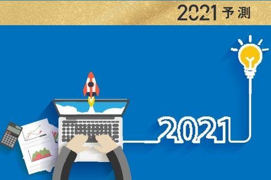 コロナに強いファンドは?魅力高まる投資先は?2021年の投資信託10の注目ポイント