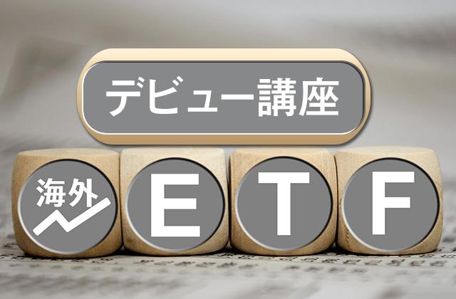 海外ETFデビュー講座