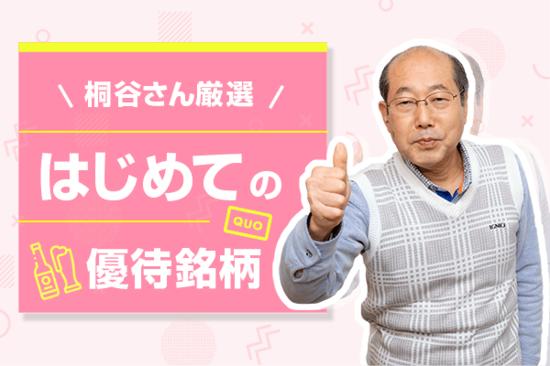 桐谷さんが選ぶ・優待初心者銘柄トップ10ー優待は、やめられないー