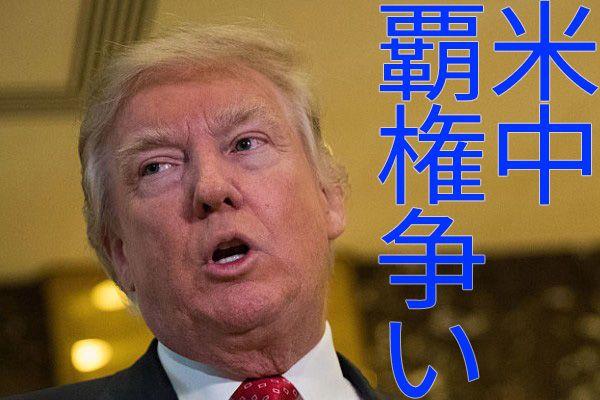 根が深すぎて解決が見えない「米中の争い」、日本株どうなる?